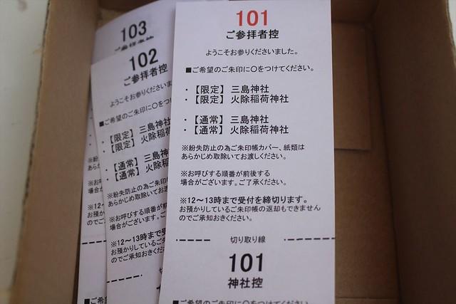mishimajinja011