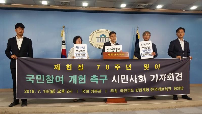 20180716_기자회견_제헌절맞이개헌촉구1