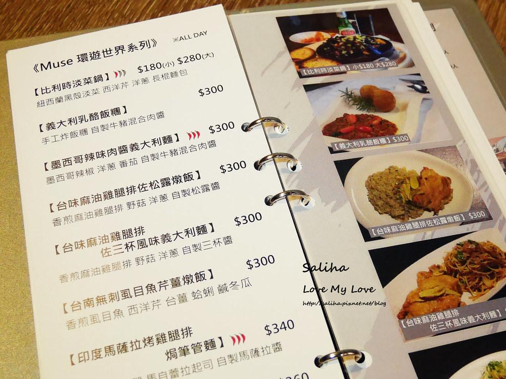 台北松山南京三民站餐廳Muse Cafe繆思咖啡菜單價位menu訂位 (4)