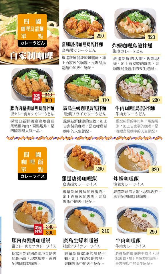 四國 讚岐烏龍麵天麩羅專門店 Menu 菜單價位13