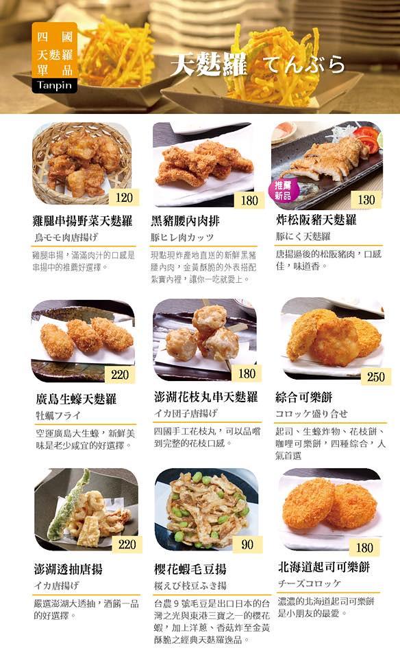 四國 讚岐烏龍麵天麩羅專門店 Menu 菜單價位06