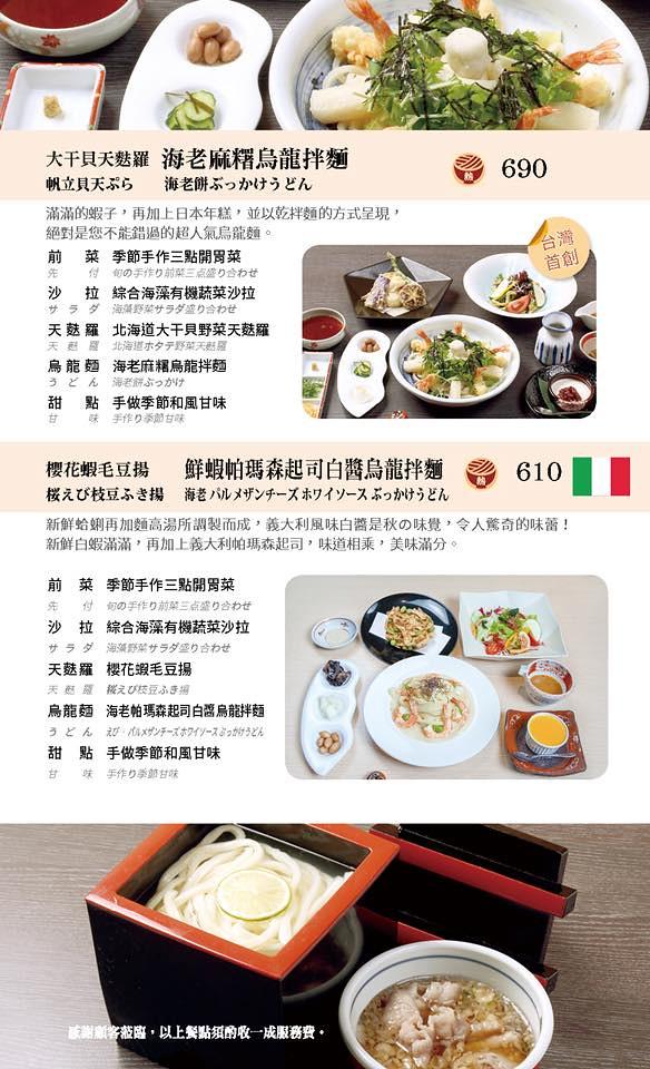 四國 讚岐烏龍麵天麩羅專門店 Menu 菜單價位09