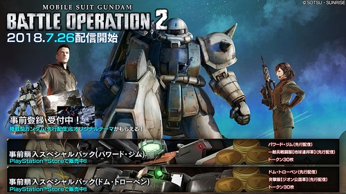 Gundam Battle Operatio 2 -Start 26 July