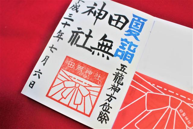 tanashijinja013
