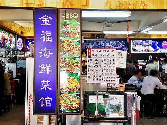 Jin Hock Seafood Restaurant Signage