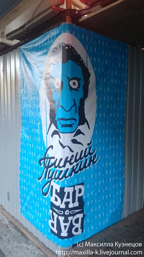 Синий Пушкин