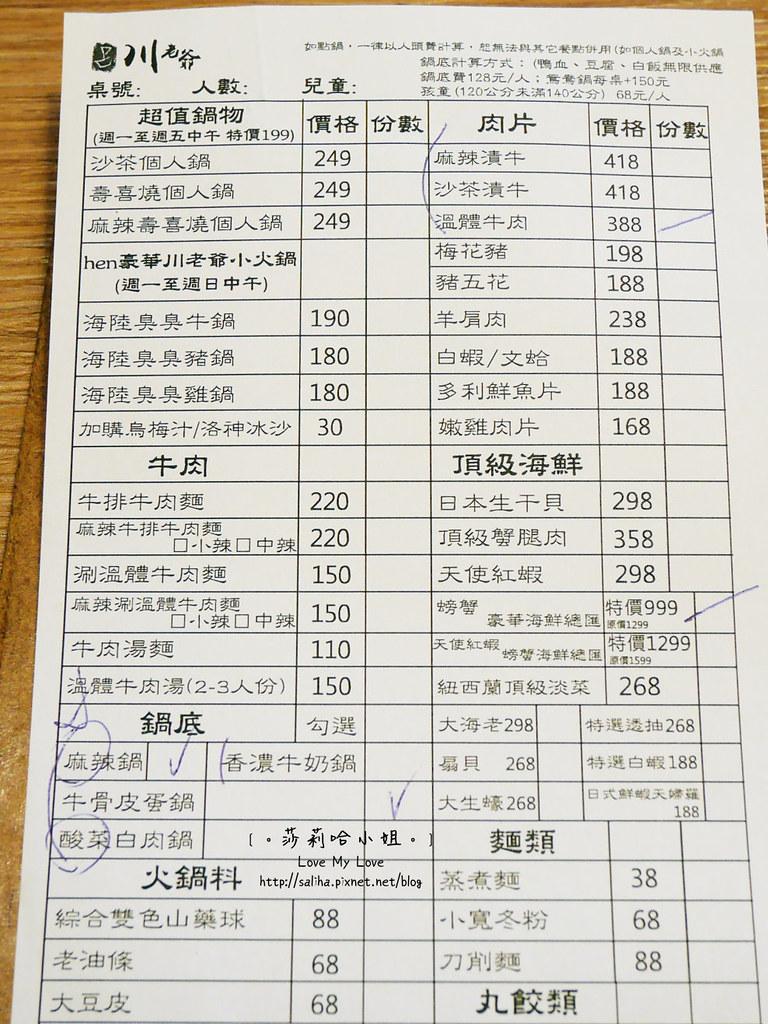 台北內湖川老爺麻辣火鍋菜單menu價位訂位 (2)