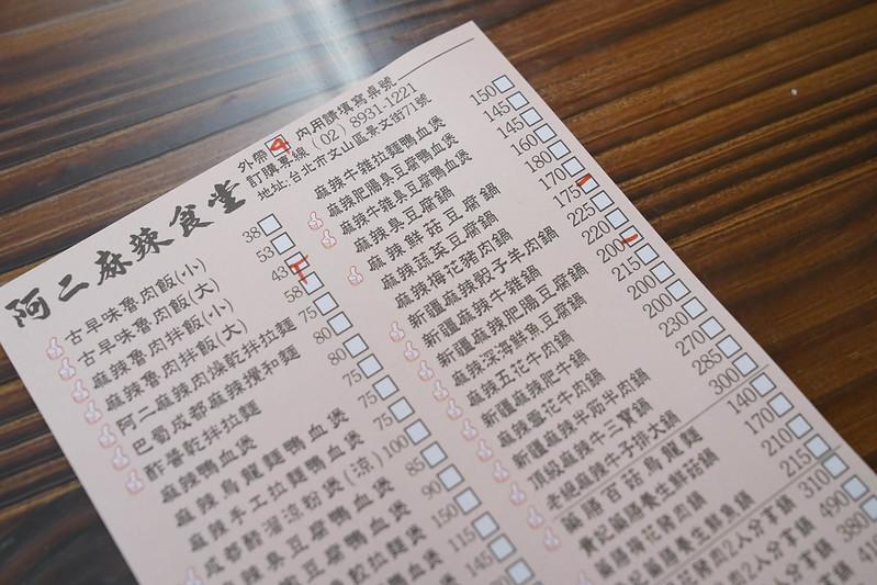 阿二麻辣食堂 (3)