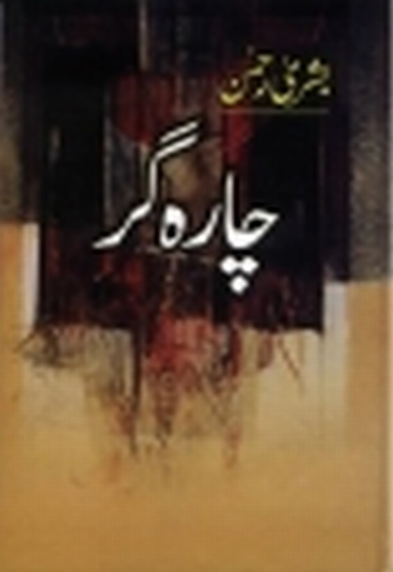 Charagar Complete Novel By Bushra Rehman