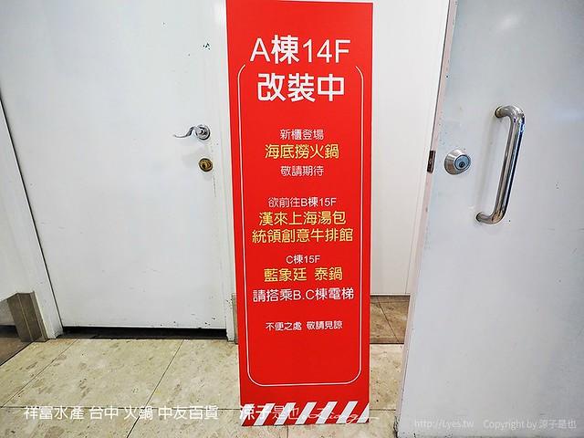 祥富水產 台中 火鍋 中友百貨 58