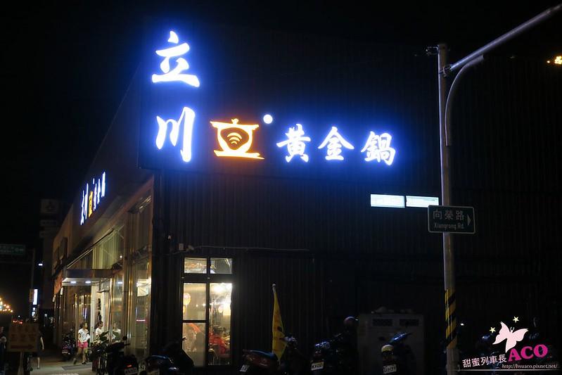 羅東火鍋 立川黃金鍋IMG_0511.JPG