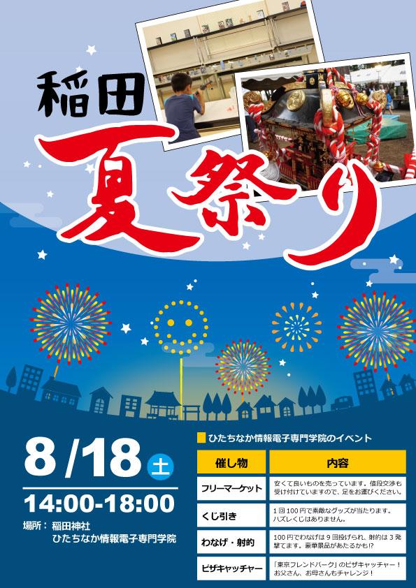 稲田夏祭りポスター