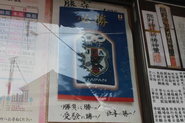 kawagoekumano-gosyuin032