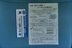 ネモフィラの時季には阿字ヶ浦駅から無料シャトルバスが運行されるとともに、湊線の一日乗車券と海浜公園の入園セット券が発売される