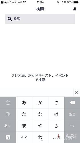 画面下のメニュー「検索」から放送局を検索することもできます。