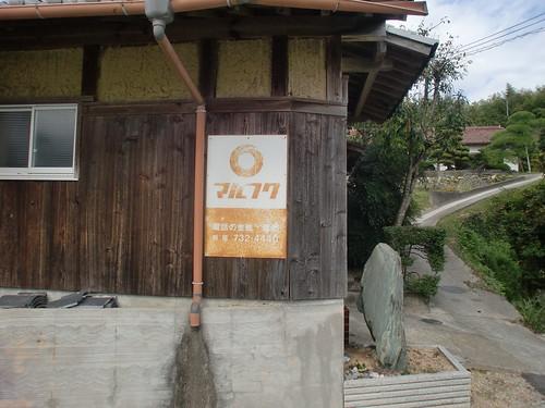 神戸市西区櫨谷町寺谷