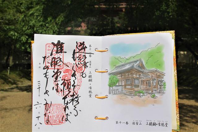 daigoji-gosyuin010