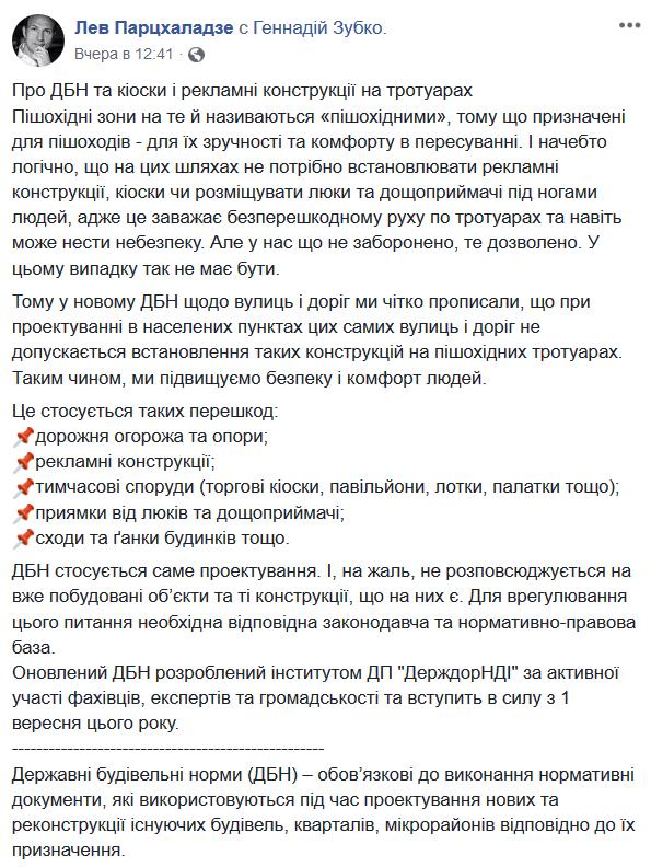 Screenshot_2018-07-07 Лев Парцхаладзе - Про ДБН та кіоски і рекламні конструкції на