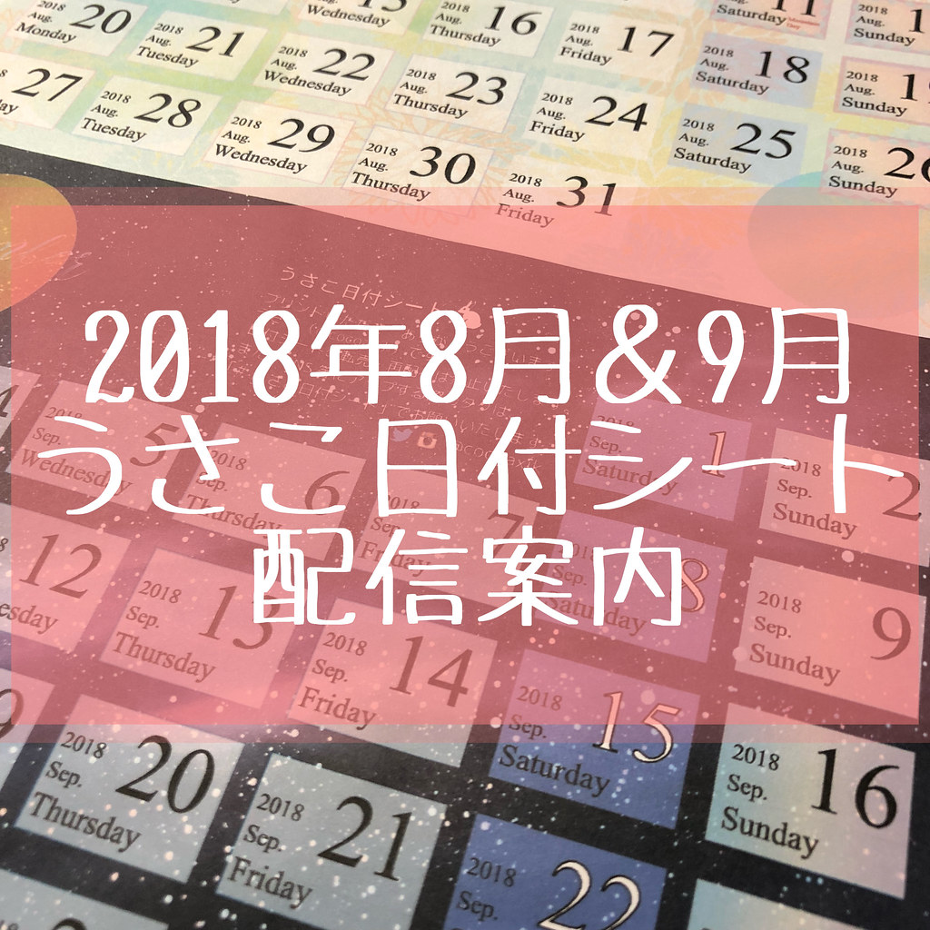 201808-09_dailysheet