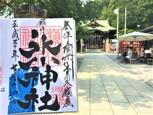 chinjuhikawa-gosyuin001