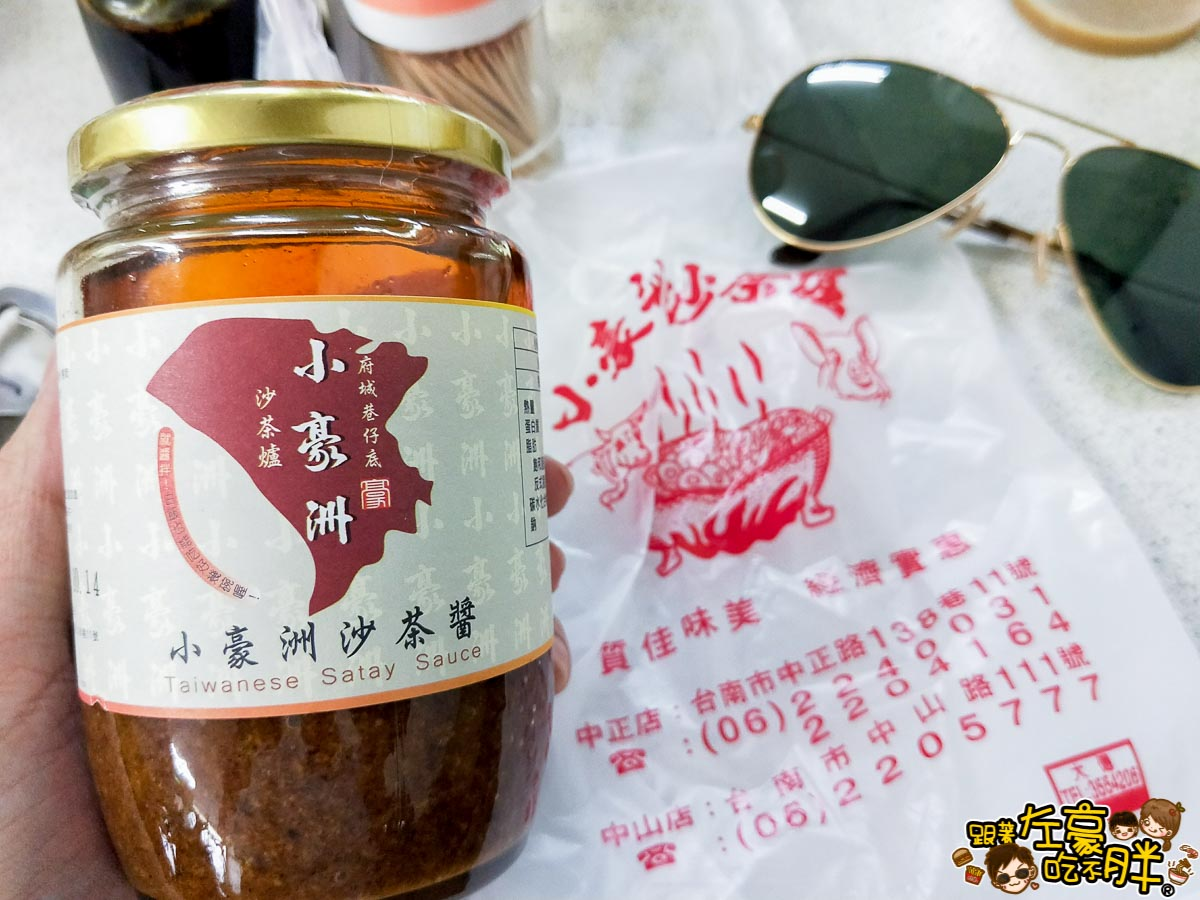 台南小豪洲沙茶爐-2