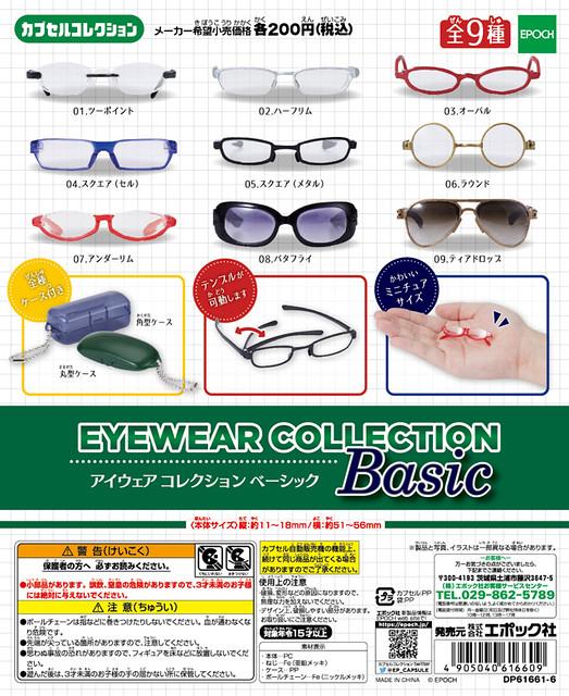 幫玩具配副眼鏡?EPOCH 「基本款眼鏡」轉蛋作品!EYEWEAR COLLCTION Basic (アイウエアコレクションベーシック)