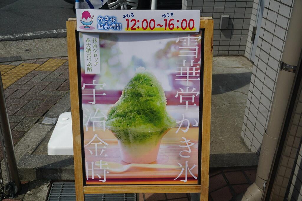 雪華堂(新江古田)