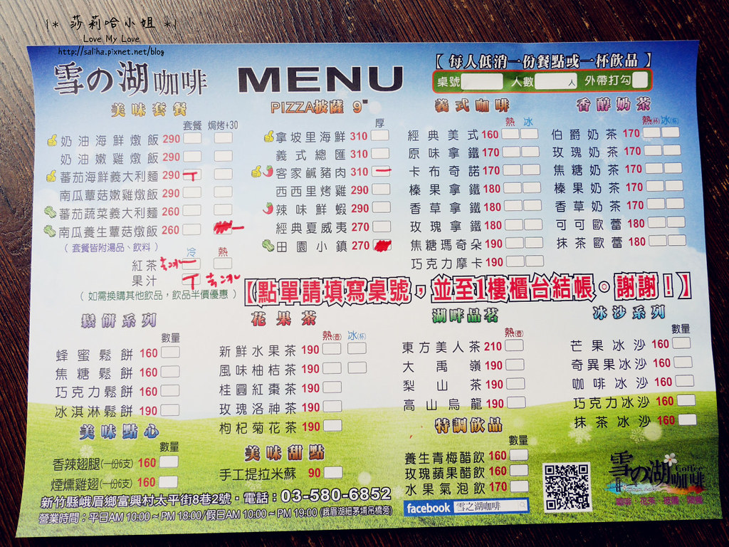 峨眉湖附近景觀餐廳推薦雪之湖咖啡菜單價位menu訂位