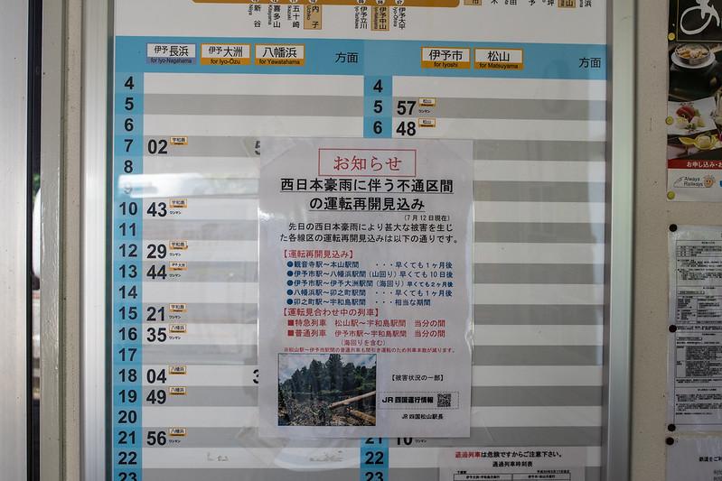 下灘駅の時刻表と豪雨被害による運休のお知らせ