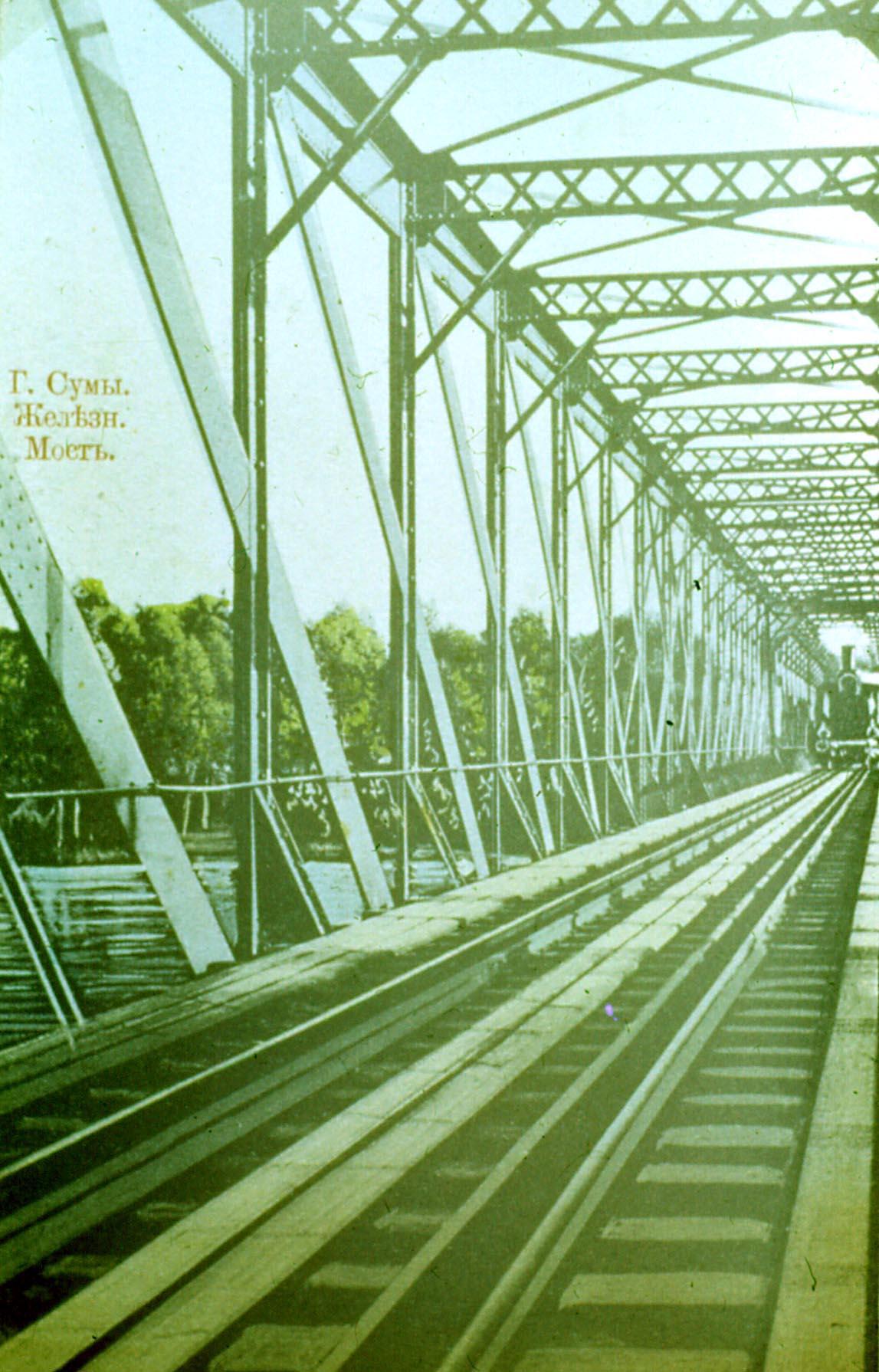 Железнодорожный мост..