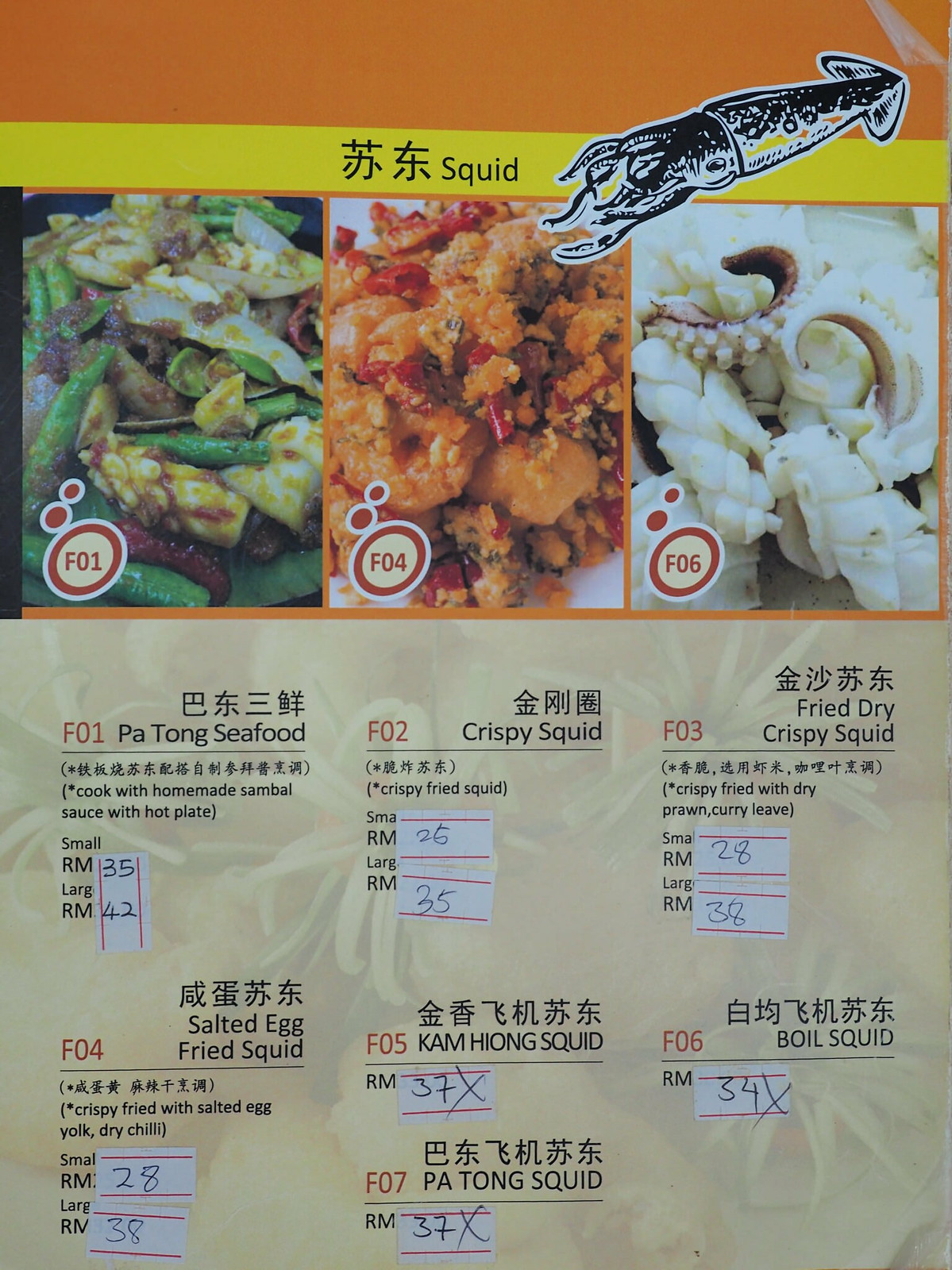 Squid menu Lala menu from Pangkor Village Seafood, Taman Megah