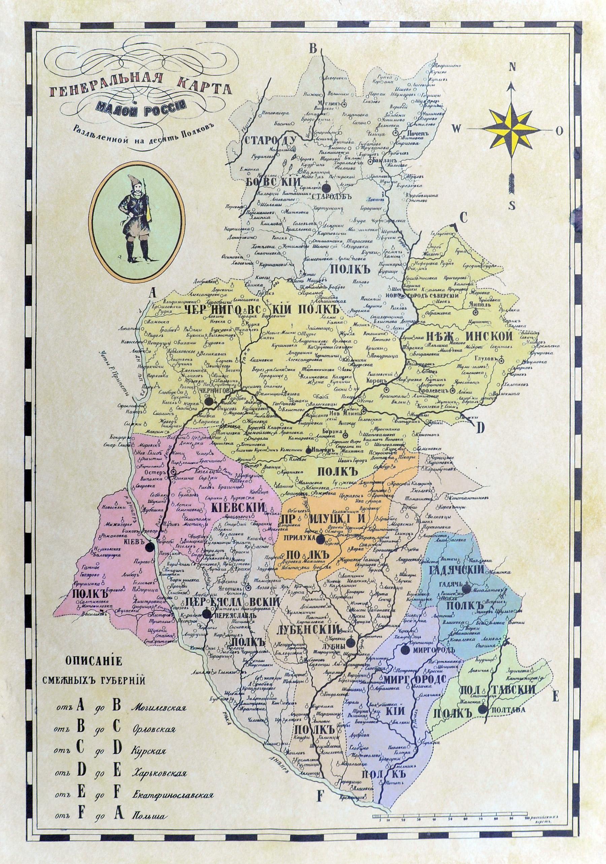 1829. Генеральная карта Малой России, разделенной на десять полков