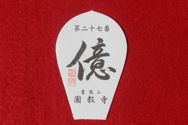 engyouji-gosyuin034