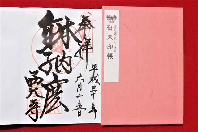 seidaiji-gosyuin002