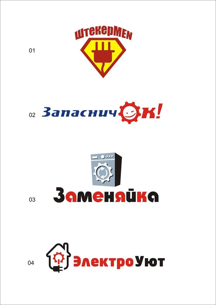 Лого запчастей 01