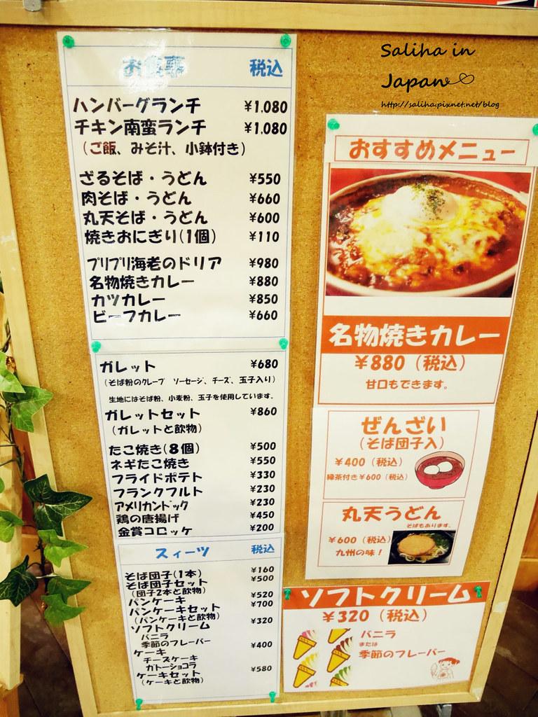 皿倉山夜景餐廳菜單MENU (4)