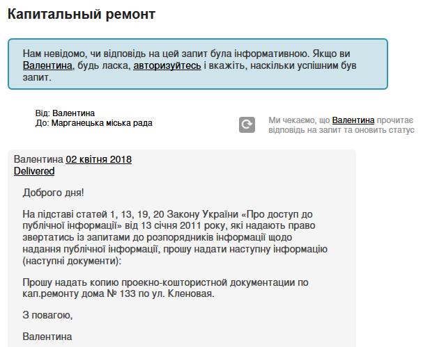 Screenshot_2018-07-09 Капитальный ремонт - запит до Марганецька міська рада