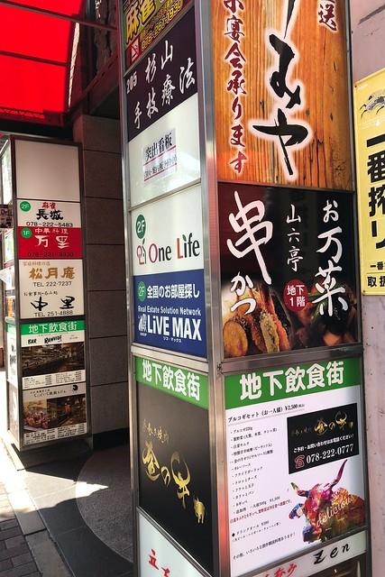 残念ながら移転後まもなく閉店する「山六亭」(神戸・三宮)