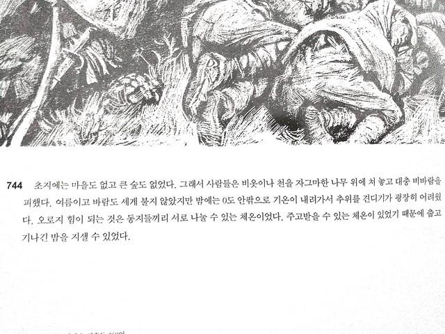 독서노트 | 대장정1