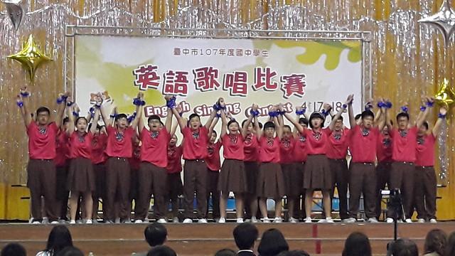 臺中市107年國中英語歌唱比賽-B組