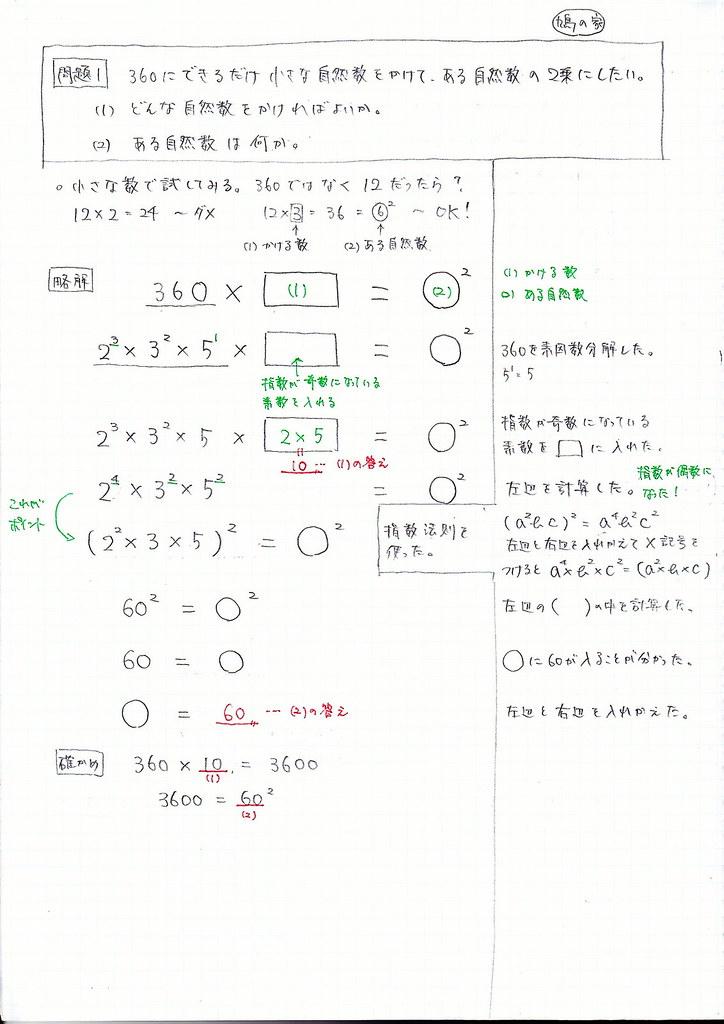 20180705_kakete-shizensuu