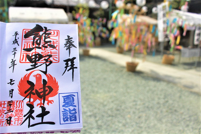 kawagoekumano-gosyuin043