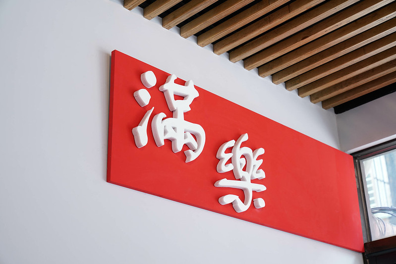 滿樂鐵板吐司 (7)