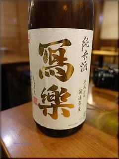 2018-06-24_T@ka.の食べ飲み歩きメモ(ブログ版)_上野からも徒歩圏の酒と貝を堪能できる店【御徒町】さかのうえ_02