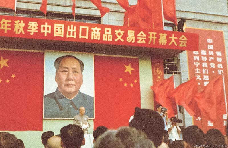 1972年初訪中、広州交易会に参加(撮影:堀尾寶氏)