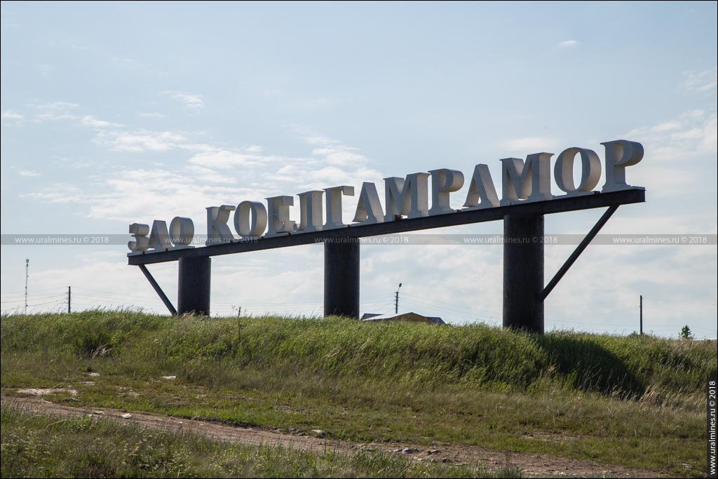 Коелгинский мраморный карьер ЗАО Коелгамрамор