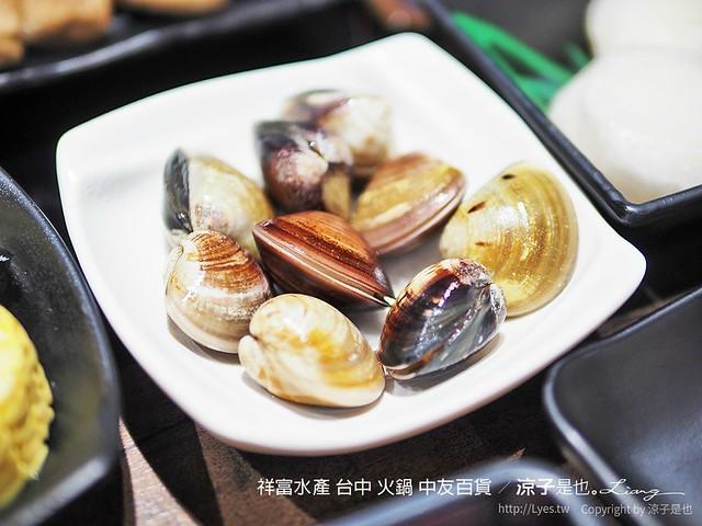 祥富水產 台中 火鍋 中友百貨 41