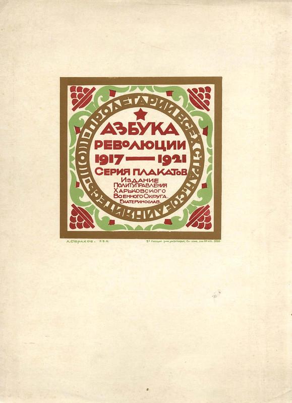 1921. Азбука революции