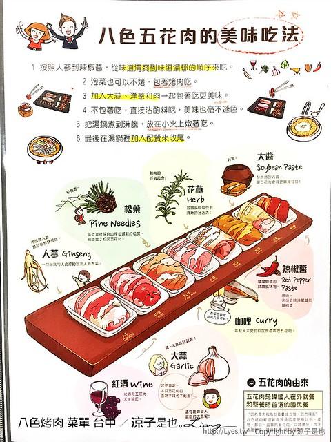 八色烤肉 菜單 台中 6