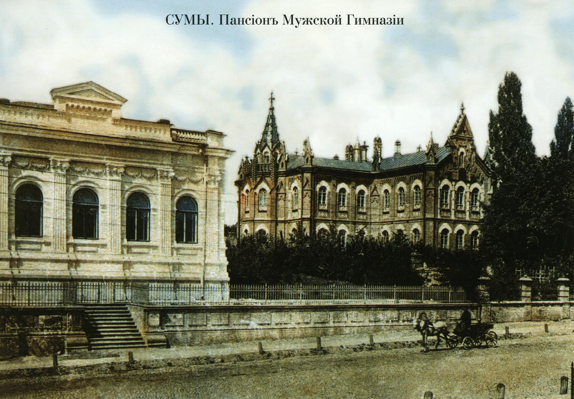 Высшее начальное училищ (слева) и пансион Александровский